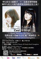 2011年10月05日 〜 Music Junction 5th Diary 〜in 広州 牧野由依×Ceui