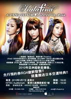 2010年3月7日Kalafina LIVE TOUR 2010 in Asia〈香港〉