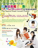 2010年5月1日〜2日The Magical Forest Concert in 香港