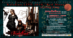 2010年8月6日 Kalafina LIVE 2010『Red Moon』in Hong Kong