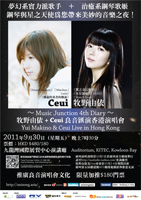 2011年9月30日 〜 Music Junction 4th Diary 〜in 香港 牧野由依×Ceui