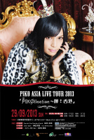 2013年9月29日 PIKO ASIA LIVE TOUR 2013「PIKOllection〜嘩!香港