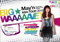 2010年3月21日May'n BIG☆WAAAAAVE!! Asia Tour 2010 in TAIWAN