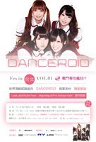 2011年12月23日 DANCEROID Fes in 台北 VOL.01 〜X`mas Special Live Party!!〜